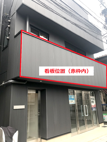 高井戸ベース
