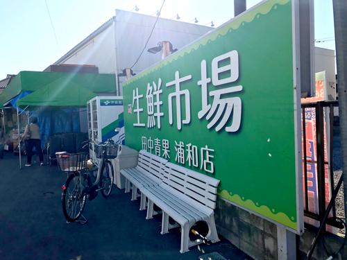 売地の近隣スーパー